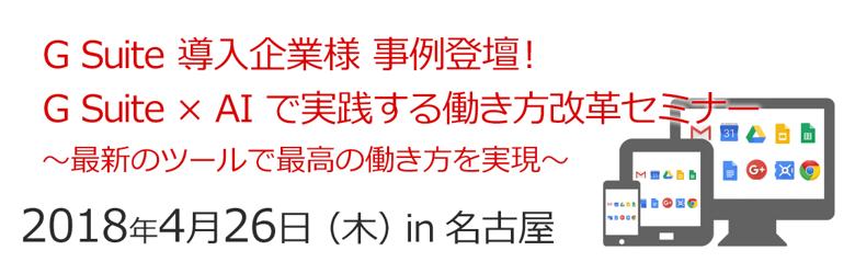 2018年4月26日(木)【名古屋】G...