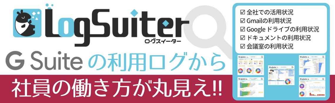 LogSuiter1140x350-min