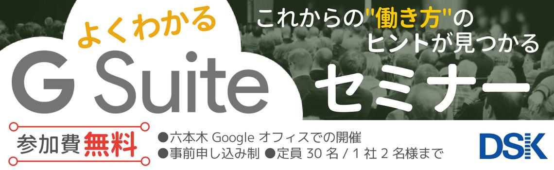 gsuite_seminar