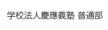 学校法人慶應義塾 普通部 様