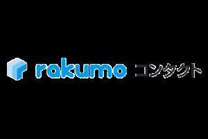 rakumo_contact (変更版)