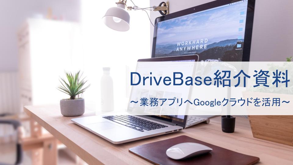 DriveBase紹介資料