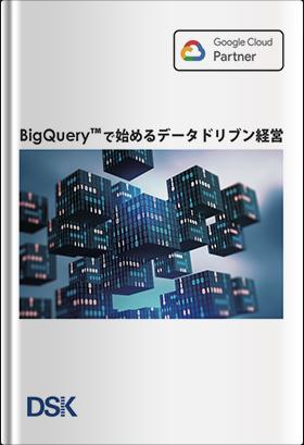 BigQueryで始めるデータドリブン経営