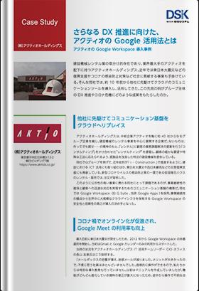 【導入事例】株式会社アクティオホールディングス