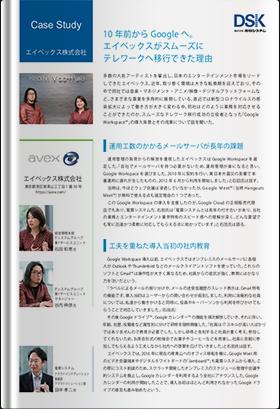 【導入事例】エイベックス株式会社