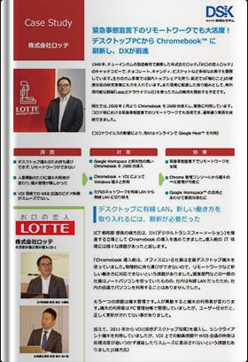 【導入事例】株式会社ロッテ