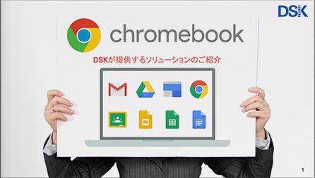 Chromebook ご紹介資料