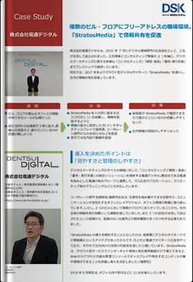株式会社電通デジタル 導入事例