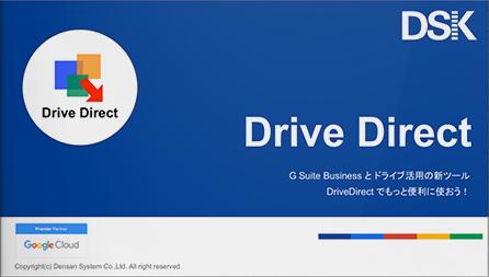 DriveDirect(ドライブダイレクト)ご紹介資料