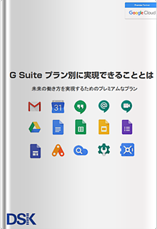 g-suite-business-enterprise
