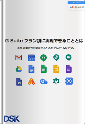 G Suite Business と Enterprise