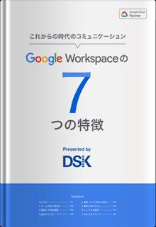 g-suite-communication