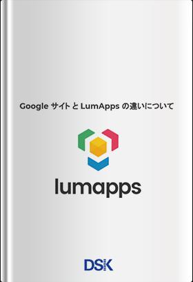 Googleサイトと LumAppsの違いについて