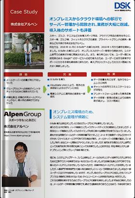 株式会社アルペン 導入事例