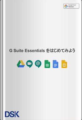 G Suite Essentialsをはじめてみよう
