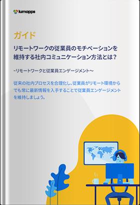 リモートワークの従業員のモチベーションを維持する 社内コミュニケーション方法とは?