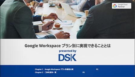 Google Workspaceプラン別に実現できることとは