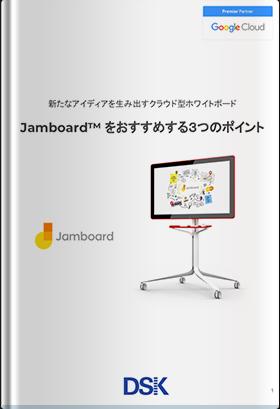 Jamboard を詳しくご紹介!