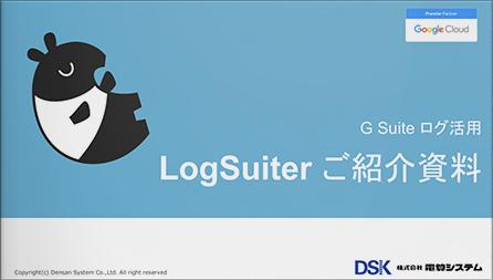 LogSuiter(ログスイーター) ご紹介資料