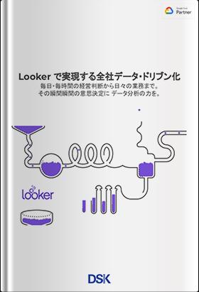 Lookerで実現する全社データ・ドリブン化