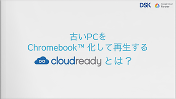 古いPCを Chromebook™ 化して再生するCloudReadyとは?