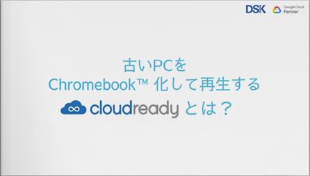 古いPCをChromebook 化して再生するCloudReadyとは?