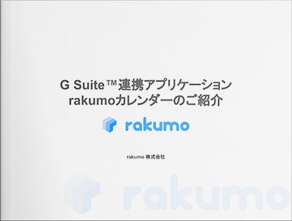 rakumo (カレンダー機能編)ご紹介資料