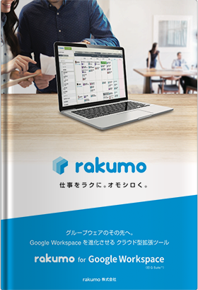 rakumo for Google Workspace