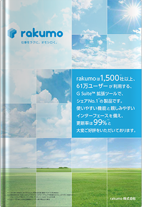 rakumo ご紹介資料