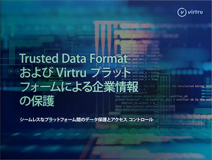 Trusted Data FormatおよびVirtruプラットフォームによる企業情報の保護