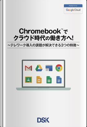 Chromebook で クラウド時代の働き方へ!