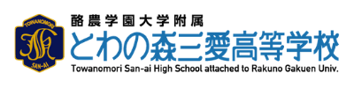とわの森三愛高等学校