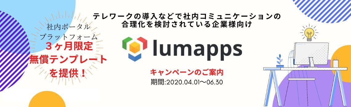 『キャンペーン』LumAppsバナートップ