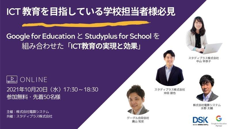【オンライン開催】〜ICT教育を目指している学校担当者様必見〜Google for Education とStudyplus for Schoolを組み合わせたICT教育の実現と効果