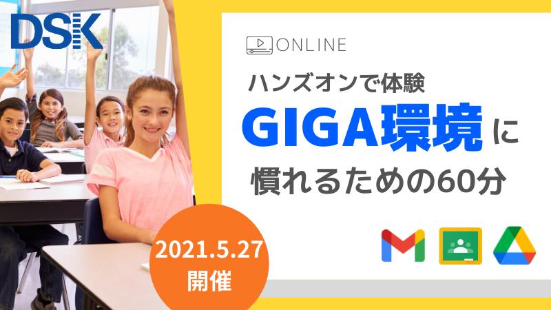 【オンライン開催】ハンズオンで体験 GIGA環境に慣れるための60分