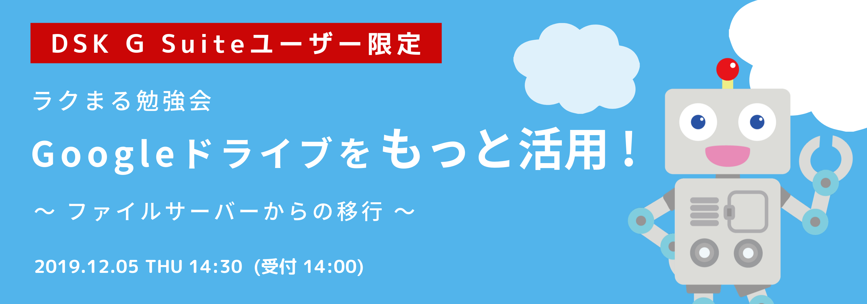 【G Suite ラクラクまるわかり勉強会】Googleドライブをもっと活用〜ファイルサーバからの移行〜