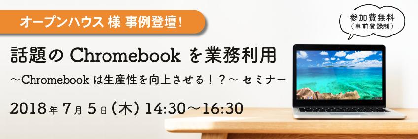 【オープンハウス登壇】Chromebookを業務利用 〜 Chromebook は生産性を向上させる!?