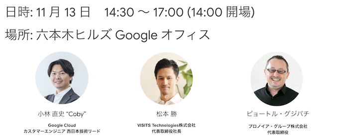 G Suite People Analytics セミナー
