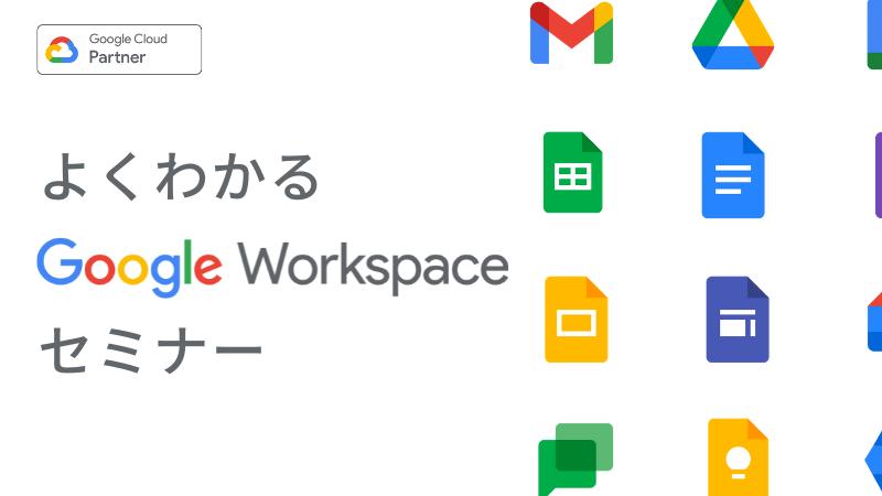 【オンライン開催】よくわかる Google Workspace (旧 G Suite )セミナー