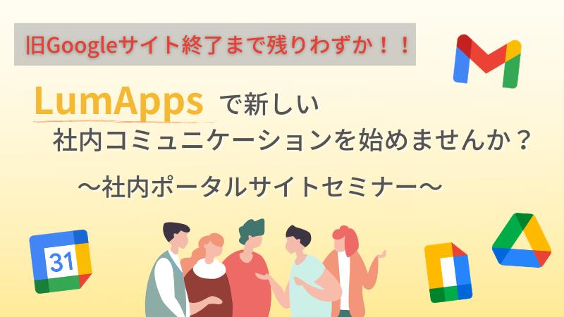 【オンライン開催】LumAppsで新しい社内コミュニケーションをはじめてみませんか? 〜社内ポータルサイトセミナー〜