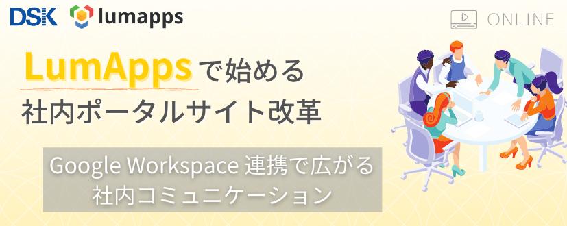 【オンライン開催】LumAppsで始める社内ポータルサイト改革 〜Google Workspace 連携で広がる社内コミュニケーション〜