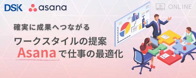 【オンライン開催】確実に成果へつながるワークスタイルの提案〜Asanaで仕事の最適化〜