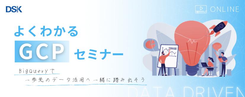 【オンライン開催】よくわかるGCPセミナー BigQueryで一歩先のデータ活用へ一緒に踏み出そう