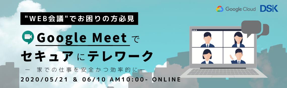 【オンライン開催】Google Meet でセキュアにテレワーク
