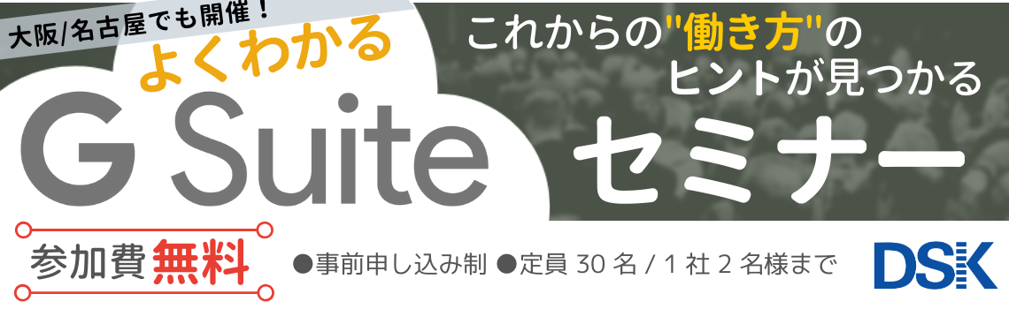 【大阪・名古屋】よくわかる G Suite セミナー
