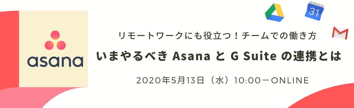 【オンライン開催】リモートワークにも役立つ!チームでの働き方 ~ いまやるべきAsanaとG Suiteの連携とは?~