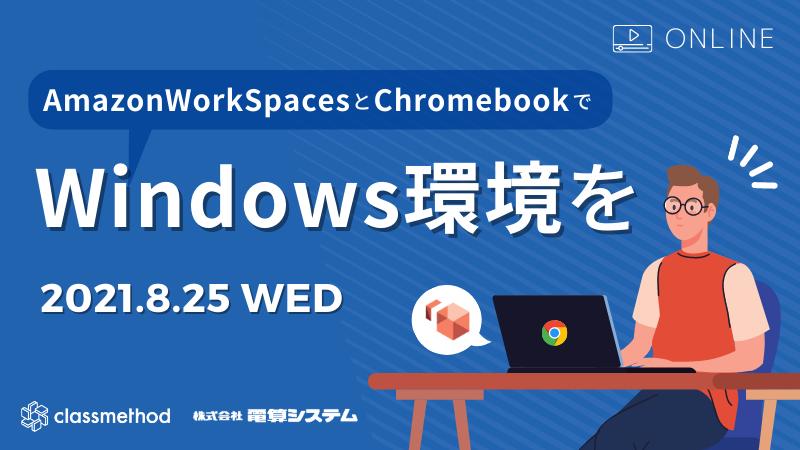 【オンライン開催】Amazon WorkSpaces と Chromebook で Windows 環境を