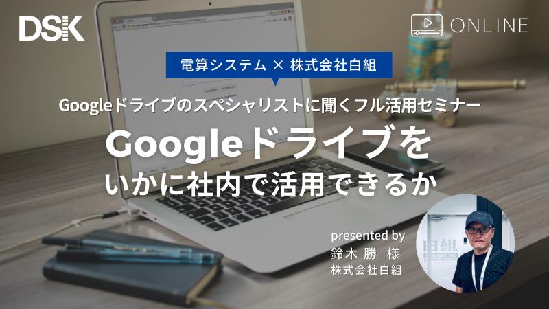 Google ドライブのスペシャリストに聞くフル活用セミナー Google ドライブをいかに社内で活用できるか