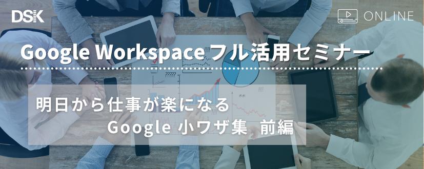 【オンライン開催】Google Workspace フル活用セミナー 明日から仕事が楽になる Google 小ワザ集 前編