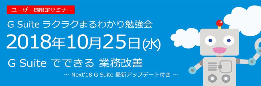 【ラクまる勉強会】G Suite でできる業務改善のコツ 〜 Next'18 G Suite アップデート情報付き〜